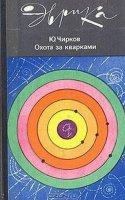 Охота за кварками - Юрий Чирков (аудиокнига)