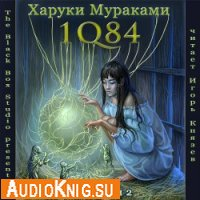 1Q84. Книги 1 и 2 (аудиокнига)
