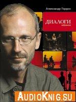 Александр Гордон - Диалоги. Избранное (аудиокнига)