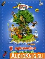 Александр Пушкин - У Лукоморья дуб зелёный (аудиокнига)