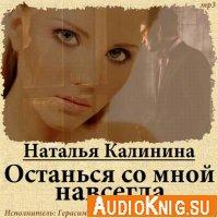 Наталья Калинина - Останься со мной навсегда (аудиокнига)