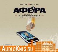 Афера. Роман о мобильных махинациях (аудиокнига)