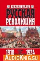 Россия под большевиками. 1918-1924 (аудиокнига)