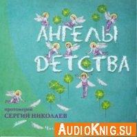 Ангелы детства (Аудиокнига)