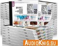 Аудиоальманах «Хочу все знать». Все 22 выпуска