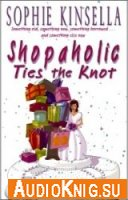 Shopaholic ties the knot(Audiobook)