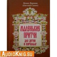 Монах Варнава Евгений Санин - Маленькие притчи для детей и взрослых (2011)