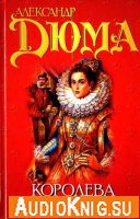 А. Дюма - Королева Марго (Аудиокнига)