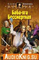 Елена Никитина - Баба-яга Бессмертная (аудиокнига)