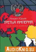 Михаил Юрьев - Третья империя. Россия, которая должна быть (аудиокнига) полная версия