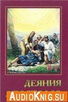Елена Уайт - Деяния апостолов (аудиокнига)