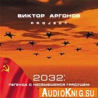 Виктор Аргонов - 2032. Легенда о несбывшемся грядущем (аудиоспектакль)