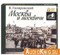 Владимир Гиляровский - Москва и москвичи (аудиокнига) читает Владимир Шевяков