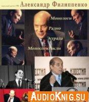 Монологи и моноспектакли Александра Филиппенко (Аудиокнига)