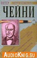 Питер Чейни - Сыщик знает больше (аудиокнига) читает Алексей Ковалев