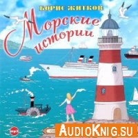 Морские истории (аудиокнига)