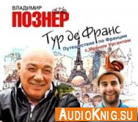 Тур де Франс. Путешествие по Франции с Иваном Ургантом (аудиокнига)