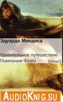 Мендоса Эдуардо - Удивительное путешествие Помпония Флата (2010)
