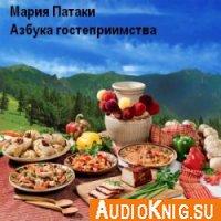 Азбука гостеприимства (Аудиокнига)