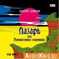 Лазарь, или Путешествие смертника (аудиокнига)