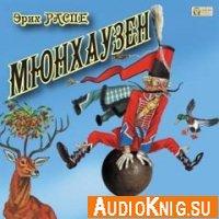 Мюнхаузен (аудиокнига)