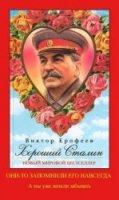 Хороший Сталин (Аудиокнига)