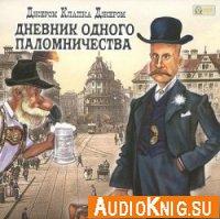 Дневник одного паломничества (аудиокнига)