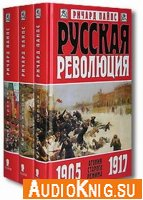 Ричард Пайпс - Русская революция (серия аудиокниг)