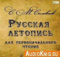 Сергей Соловьев - Русская летопись для первоначального чтения (аудиокнига)