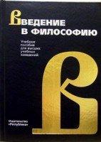 Введение в философию. Учебник для ВУЗов (аудиокнига)