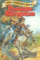 Рыцарь Катерино (аудиокнига)
