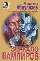 Зеркало вампиров - Чингиз Абдуллаев (Аудиокнига)