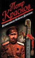 Всевеликое Войско Донское - Петр Краснов (Аудиокнига)