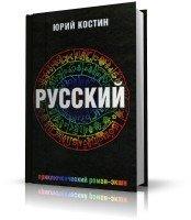 Костин Юрий | Русский (аудиокнига)