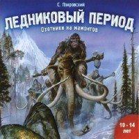 С. Покровский - Ледниковый период. Охотники на мамонтов (аудиокнига)