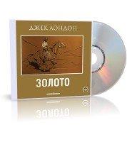Джек Лондон - Золото (аудиокнига)
