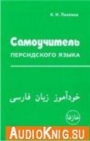 Самоучитель персидского языка (аудио + книга)