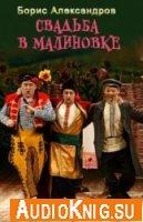 Свадьба в Малиновке (аудиоспектакль)