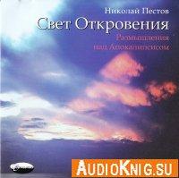 Николай Пестов - Свет Откровения. Размышления над Апокалипсисом (аудиокнига)