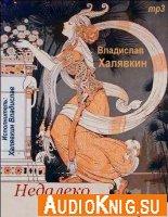Владислав Халявкин - Недалеко от Солнца (аудиокнига)