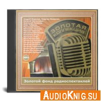 Золотой фонд радиоспектаклей (аудиокнига)