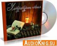 Литературные чтения. №8 (Аудиокнига)