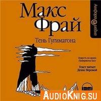 Макс Фрай - Тень Гугимагона (аудиокнига)