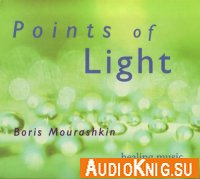 Борис Мурашкин - Points of Light (психоактивная аудиопрограмма)