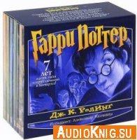 Гарри Поттер. Книги 1-7 (аудиокнига)