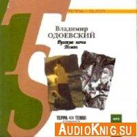 Русские ночи (аудиокнига)