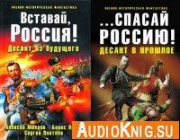 Алексей Махров - Господин из завтра (серия аудиокниг)