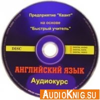 Русско-английский словарь, английский разговорный, грамматика.( Аудиокурс )