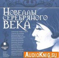 Новеллы серебряного века (аудиокнига)