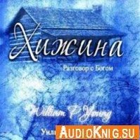 Хижина (Аудиокнига)